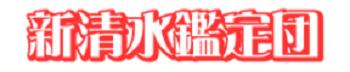 新清水鑑定団